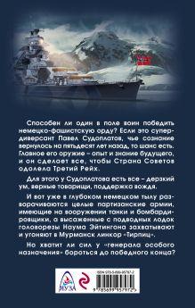 Обложка сзади Супердиверсант Сталина. И один в поле воин Валерий Большаков