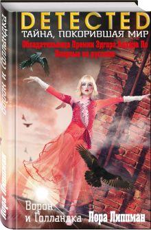Липпман Л. - Ворон и Голландка обложка книги