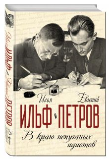 Ильф И.А., Петров Е.П. - В краю непуганных идиотов обложка книги