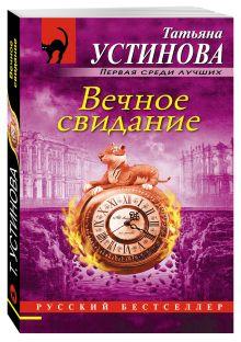 Устинова Т.В. - Вечное свидание обложка книги