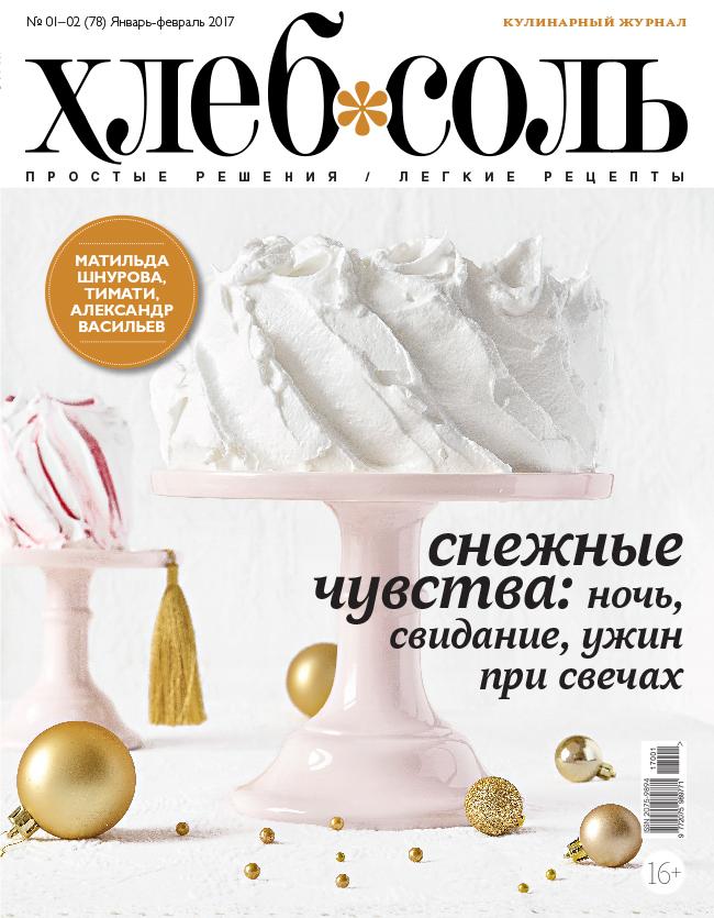 Журнал ХлебСоль № 1-2 январь-февраль 2017 г