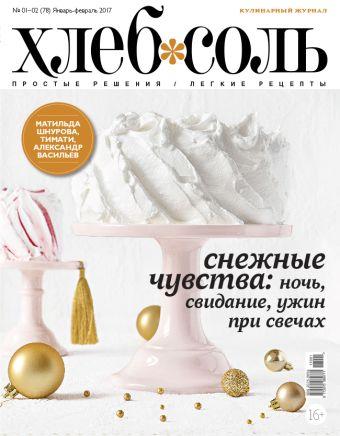 Журнал ХлебСоль № 1-2 январь-февраль 2017 г.