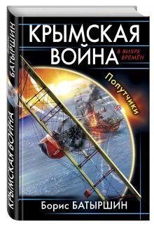 Батыршин Б.Б. - Крымская война. Попутчики обложка книги