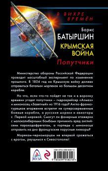 Обложка сзади Крымская война. Попутчики Борис Батыршин