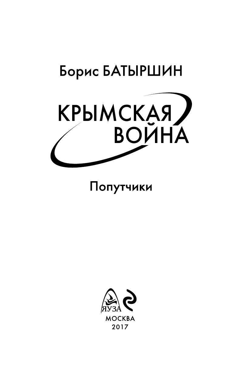 БАТЫРШИН БОРИС КРЫМСКАЯ ВОЙНА ПОПУТЧИКИ СКАЧАТЬ БЕСПЛАТНО