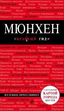 Обложка Мюнхен. 4-е изд., испр. и доп. Шафранова Е.В.