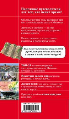 Обложка сзади Мюнхен. 4-е изд., испр. и доп. Шафранова Е.В.