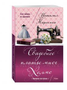 Миронина Н. - Свадебное платье мисс Холмс обложка книги