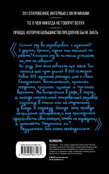 Обложка сзади Внутри мужчины. Откровенные истории о любви, отношениях, браке, изменах и женщинах Тамрико Шоли