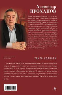 Обложка сзади Убить колибри Александр Проханов