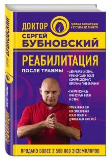 Бубновский С.М. - Реабилитация после травмы обложка книги