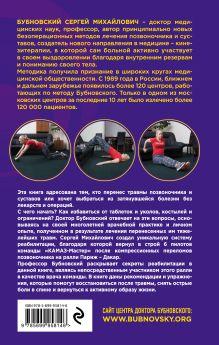 Обложка сзади Реабилитация после травмы Бубновский Сергей