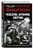 Филичкин А.Т. - Разведчик, штрафник, смертник. Солдат Великой Отечественной' обложка книги
