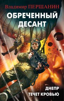 Обложка Обреченный десант. Днепр течет кровью Владимир Першанин