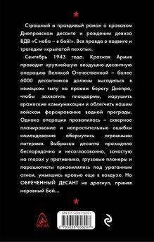 Обложка сзади Обреченный десант. Днепр течет кровью Владимир Першанин