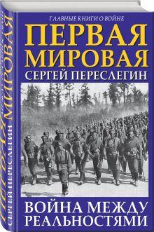 Первая Мировая. Война между Реальностями обложка книги