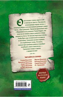Обложка сзади Я - Грималкин (#9) Джозеф Дилейни