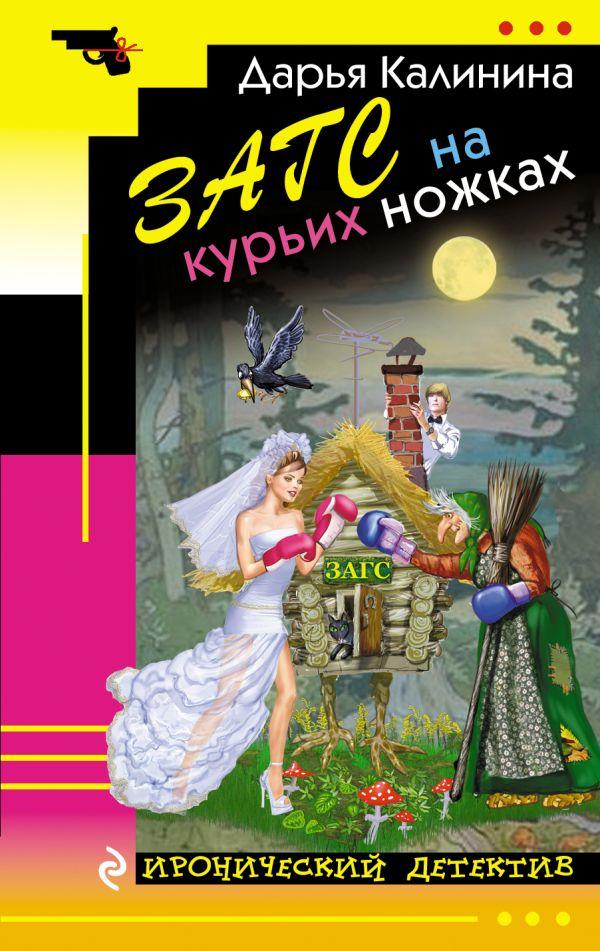 ЗАГС на курьих ножках Автор : Дарья Калинина
