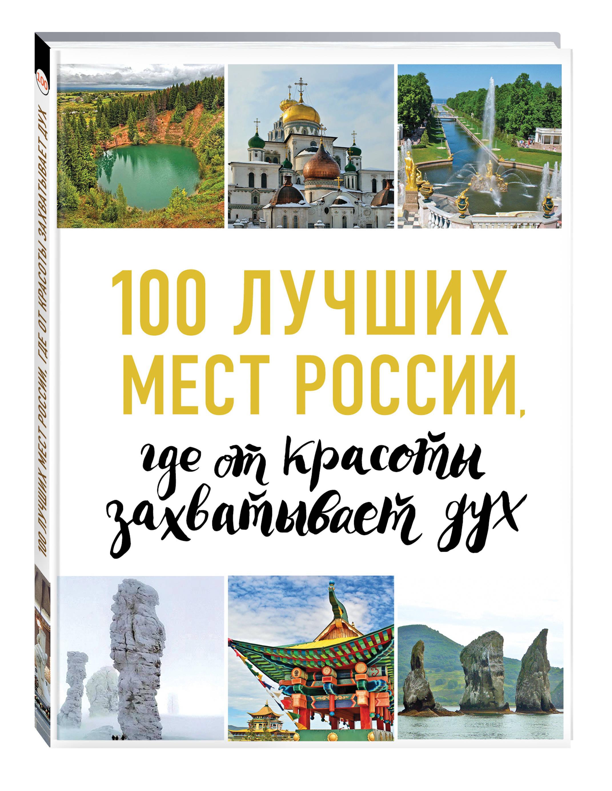 100 лучших мест России, где от красоты захватывает дух (нов. оф. серии)