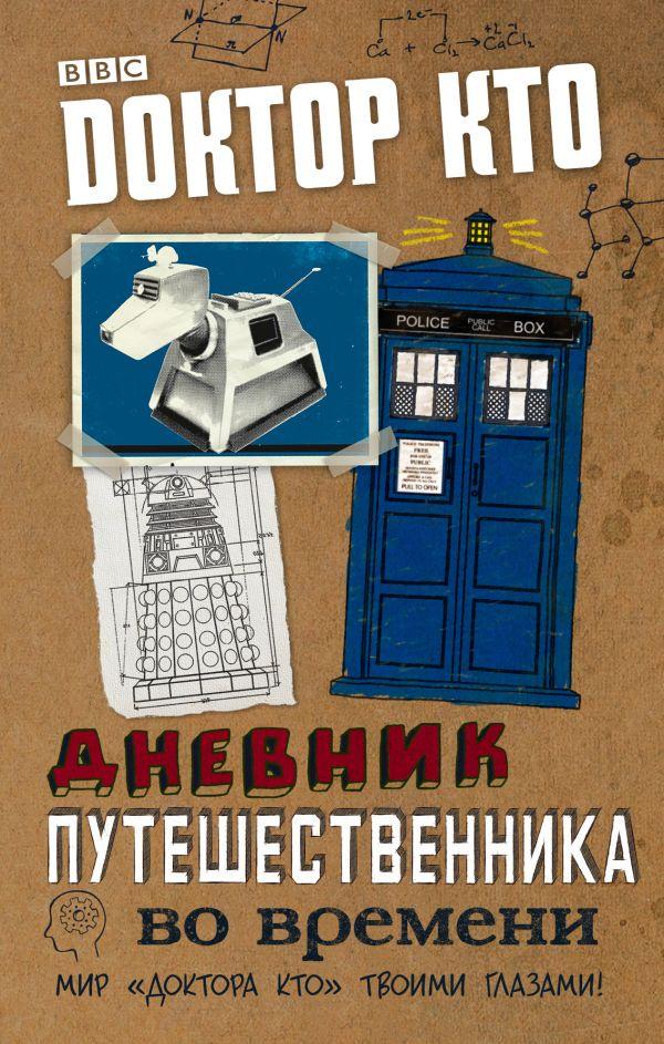 Все книги доктор кто скачать