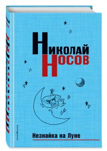 Незнайка на Луне (нов.оф.) обложка книги