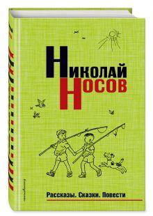 Носов Н.Н. - Рассказы. Сказки. Повести (нов.оф.) обложка книги