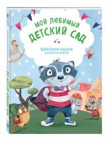 Чукалова С.В. - Мой любимый детский сад. Выпускной альбом для фото и записей (для мальчика) обложка книги