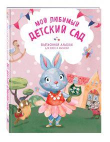 Чукалова С.В. - Мой любимый детский сад. Выпускной альбом для фото и записей (для девочки) обложка книги