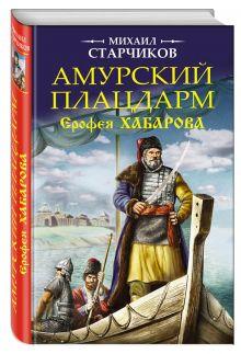 Старчиков М.Ю. - Амурский плацдарм Ерофея Хабарова обложка книги