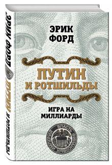 Путин и Ротшильды. Игра на миллиарды