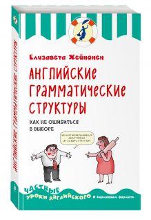 Наиболее употребительные структуры английской грамматики: объяснения и упражнения обложка книги