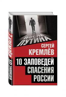 Кремлёв С. - 10 заповедей спасения России обложка книги