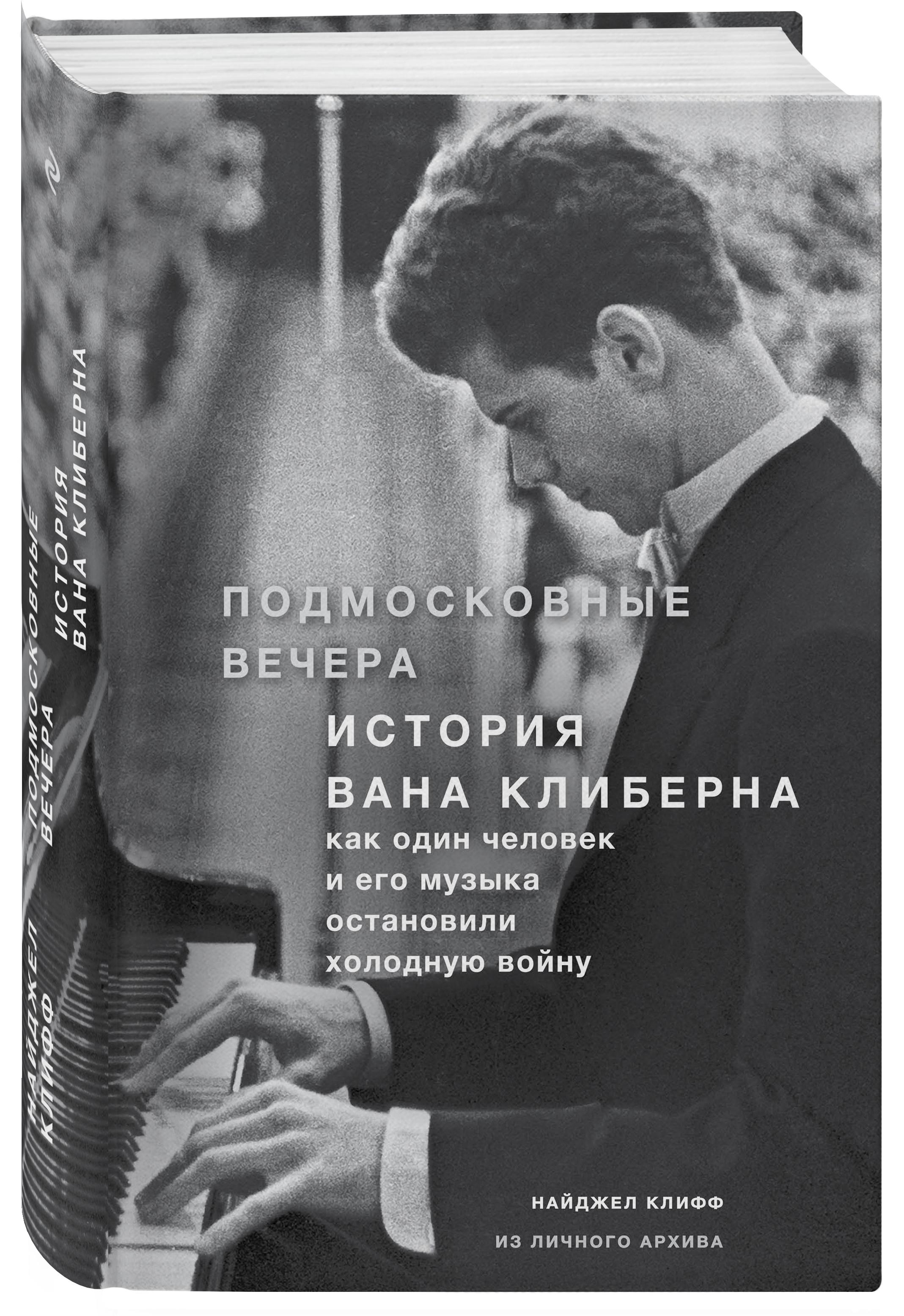 Подмосковные вечера. История Вана Клиберна. Как человек и его музыка остановили холодную войну ( Найджел Клифф  )