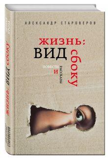 Жизнь: вид сбоку обложка книги