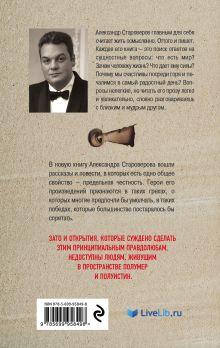 Обложка сзади Жизнь: вид сбоку Александр Староверов