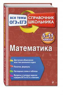 Математика обложка книги