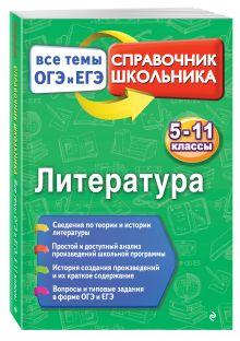 Ткачева М.В. - Литература обложка книги