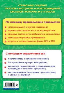 Обложка сзади Литература М. В. Ткачева
