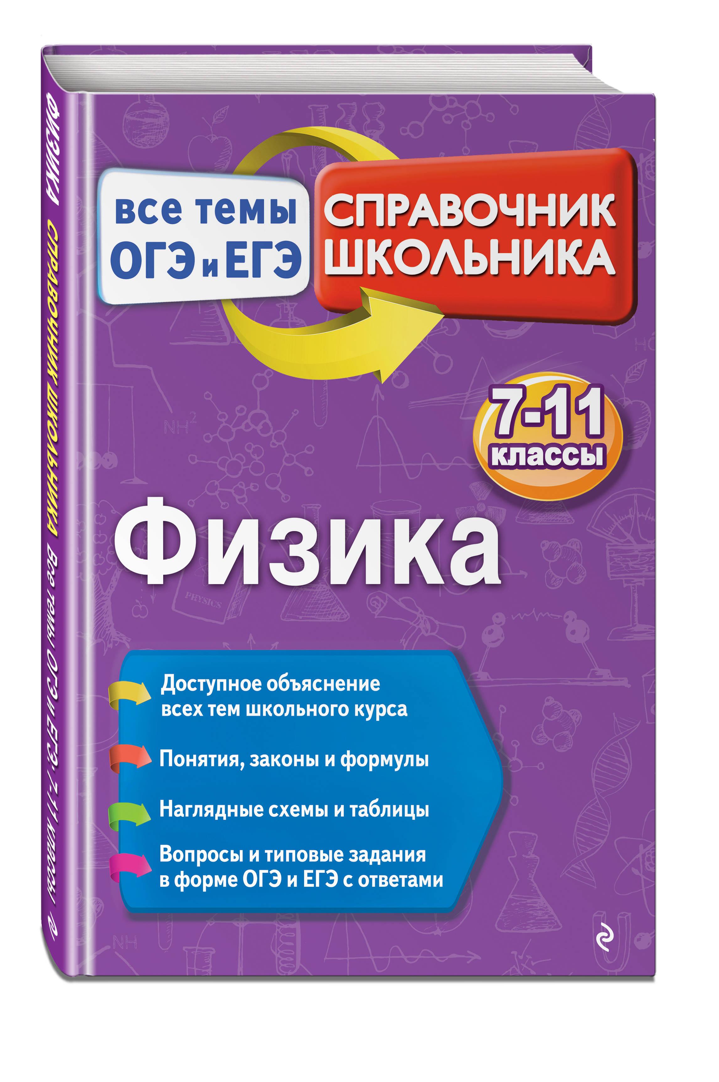 Физика ( Попов А.В.  )
