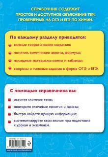 Обложка сзади Химия О. В. Мешкова