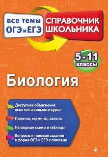 Обложка Биология Ю. А. Садовниченко, Н. Л. Пастухова