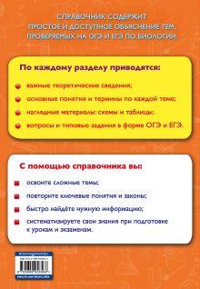 Обложка сзади Биология Ю. А. Садовниченко, Н. Л. Пастухова