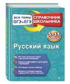 Кардашова Е.В. - Русский язык' обложка книги