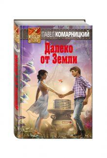 Комарницкий П.С. - Далеко от Земли обложка книги