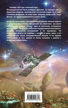 Обложка сзади Далеко от Земли Павел Комарницкий