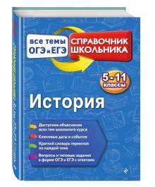 Воловичков Г.Г. - История обложка книги