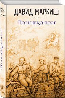 Полюшко-поле обложка книги