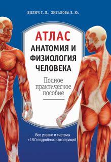 Обложка Атлас. Анатомия и физиология человека: полное практическое пособие. 2-е издание, дополненное Г. Л. Билич, Е. Ю. Зигалова