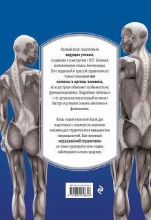 Обложка сзади Атлас. Анатомия и физиология человека: полное практическое пособие. 2-е издание, дополненное Г. Л. Билич, Е. Ю. Зигалова