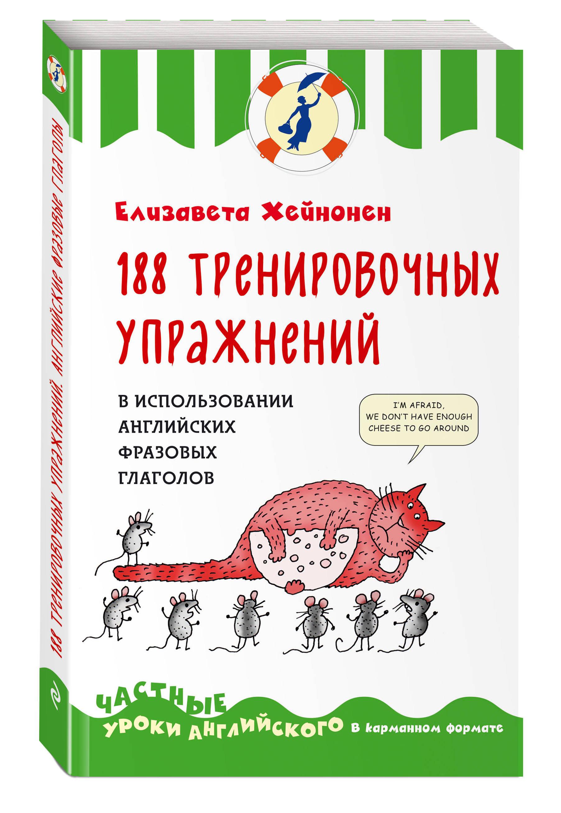 188 тренировочных упражнений в использовании английских фразовых глаголов